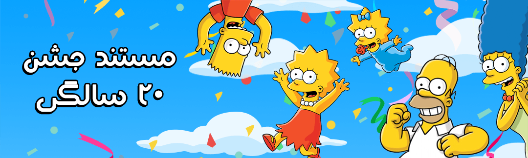 مستند جشن ۲۰ سالگی سیمپسون ها