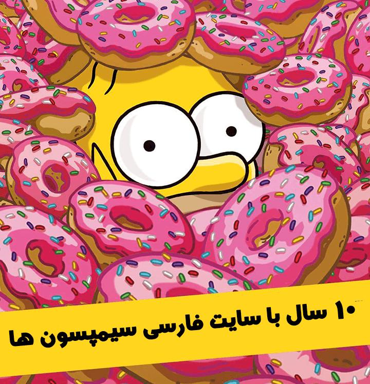۱۰ سال با سایت فارسی سیمپسون ها