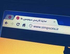 سایت فارسی سیمپسونها