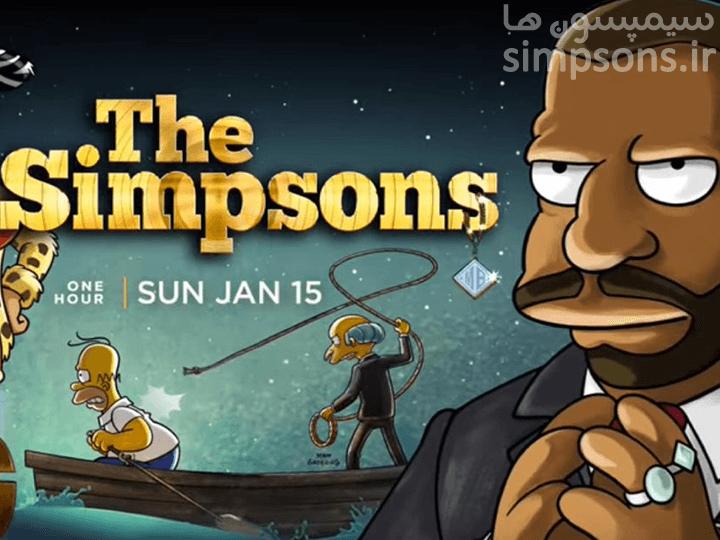 سایت فارسی سیمپسون ها - فصل 28 - قسمت 12: چاقالوبی بزرگ