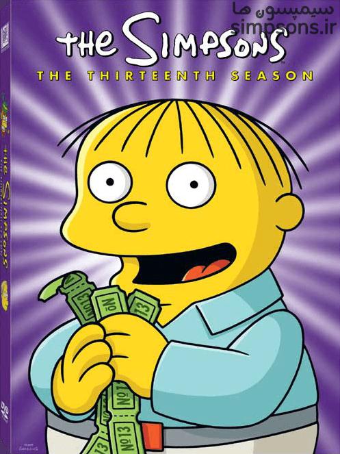 سیمپسون ها - فصل 13