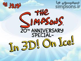 مستند جشن 20 سالگی سیمپسون ها
