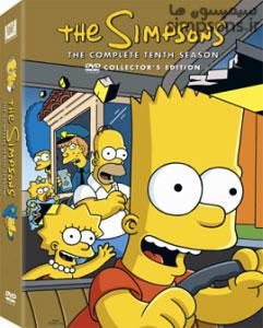 فصل 10 سیمپسون ها